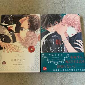 BLコミック 白雪姫にくちづけ1~2巻 吉尾アキラ