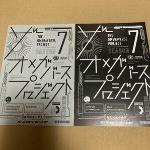 【BL】オメガバースプロジェクト7 小冊子2種 はるもと紺/ととふみ/藤峰式 他