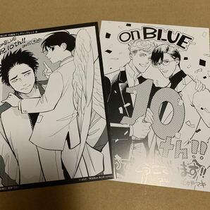【BL】on BLUE10周年フェアリーフレット2種