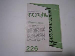 マスコミ市民 №226 朝日新聞襲撃事件と言論の自由