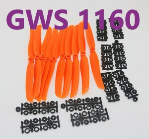 1160  GWSスクリュープロペラ 5本セット