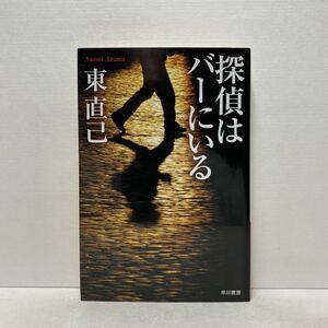 ☆c9/探偵はバーにいる 東直己 ハヤカワ文庫 4冊まで送料180円(ゆうメール)