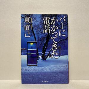 ☆c9/バーにかかってきた電話 東直己 ハヤカワ文庫 4冊まで送料180円(ゆうメール)