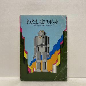 ☆c9/わたしはロボット アイザック・アシモフ 創元推理文庫 4冊まで送料180円(ゆうメール)
