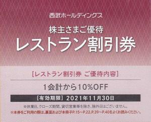 即決 西武ホールディングス(西武鉄道) 株主優待 レストラン割引券 10枚セット 10%OFF 60枚可 2021年11月30日迄