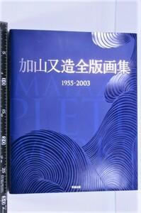 ☆加山又造全版画集 1955‐2003 至宝の加山又造版画全158点を完全収録した決定版