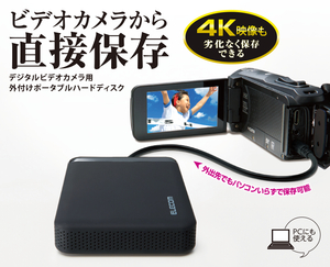 * new goods Elecom 4K video camera oriented attached outside portable hard disk ELP-EDV005UBK [500GB/USB3.0/ impact absorption inner frame / fan less ]