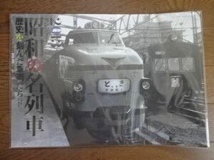 【未開封品】2013年 カレンダー 昭和の名列車 歴史を刻んだ車両たち