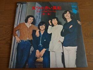 LPレコード アナログ 五つの赤い風船 フォーク・アルバム 第一集 西岡たかし 中川イサト ※現状渡し