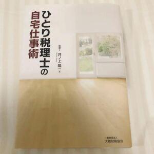 ひとり税理士の自宅仕事術/井ノ上陽一