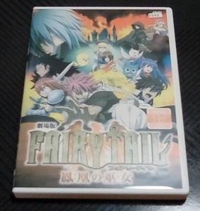 劇場版FAIRY TAIL フェアリーテイル 鳳凰の巫女 レンタル版 DVD
