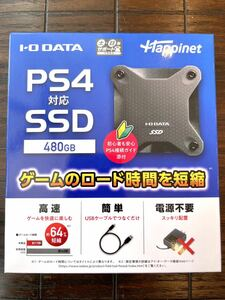 【送料込】PS5 PS4対応 アイオーデータ SSD 480GB HNSSD I-O DATA