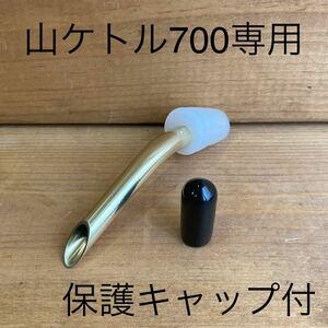 ユニフレーム 山ケトル 700 0.7L 真鍮 ドリップノズル ハンドメイド 検)sosogu ソロキャンプ