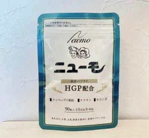 【新品・未開封】ニューモ サプリメント 90粒