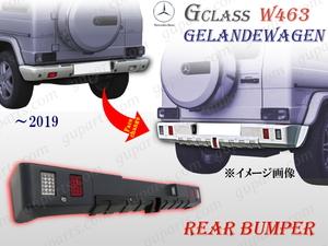 ● ベンツ G W463 ゲレンデ ヴァーゲン '94~'19 ドレスアップ リア バンパー セット LED フォグ バック ランプ ナンバー灯 ディフューザー