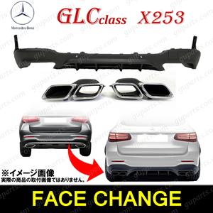 ◆ ベンツ X253 GLC63 AMG タイプ リア バンパー ディフューザー マフラー カッター スクエア デュアル クローム メッキ エアロ キット SUV