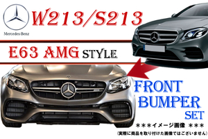 ● ベンツ E クラス W213 S213 E200 E220d E250 E350e E400 E450 → E63 AMG LOOK 2016~ フロント バンパー セット エアロ パーツ