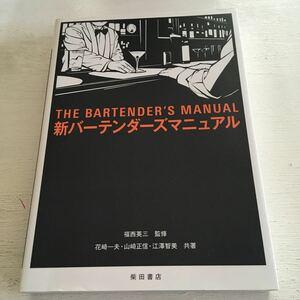 新バーテンダーズマニュアル