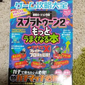 ゲーム攻略大全 Vol.12 スプラトゥーン2スペシャルブック (書籍) [晋遊舎] 攻略本