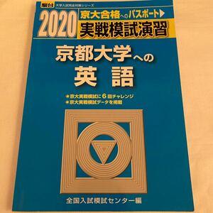 実戦模試演習京都大学への英語/全国入試模試センター