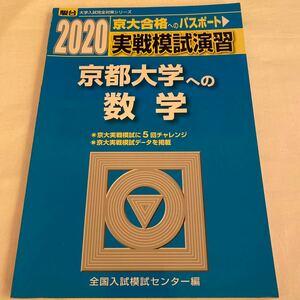 実戦模試演習京都大学への数学/全国入試模試センター