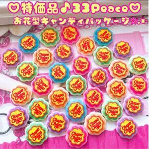 特価品33Peace★お花型キャンディパッケージ★デコパーツまとめ売り