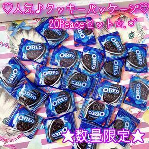 数量限定再販★人気クッキーパッケージ★20Peaceまとめ売り デコパーツ