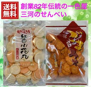 【送料無料】三河のえびせん 一色屋『紅白小花丸』と『一味ごまみそ』の2種食べ比べ
