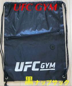【新品未使用】UFC GYM ナップサック 黒 ナップサック ジムサック