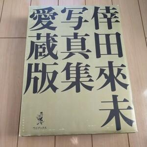 【希少品】倖田來未 写真集 愛蔵版 エロかわいい ギャル 限定版 DVD付