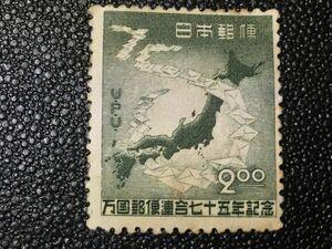 2992未使用切手 記念切手 1949年 万国郵便連合(UPU)75年 2円「地図」 1949.10.10.発行 ヒンジ有 日本切手 戦後切手 封筒切手 日本地図切手