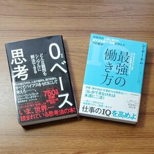 自己啓発本2冊セット ①0ベース思考 : どんな難問もシンプルに解決できる ②最強の働き方