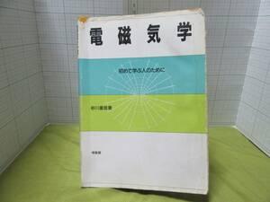 ◆電磁気学 初めて学ぶ人のために 著者:砂川重信 出版社:培風館 定価:1900円 自宅保管商品B66