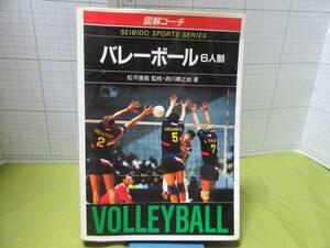 ◆バレーボール6人制 図解コーチスポーツシリーズ 著者:西川準之助、監修:松平康隆 出版社:成美堂出版2色刷り 自宅保管商品B75