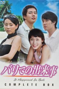 送料無料*韓国ドラマ バリでの出来事 DVD コンプリートボックス