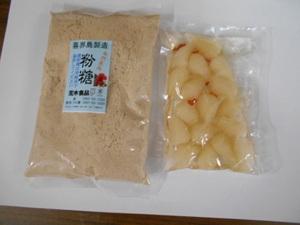 【食品】喜界島製造 粉糖 500g  ピリ辛らっきょう150g