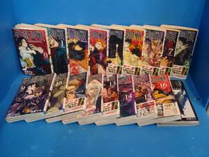 ◆○呪術廻戦 0~16巻+公式ファンブック 芥見下々 集英社 第15巻特典ポストカード付