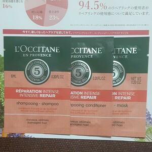 【新品未使用】L'OCCITANEロクシタンシャンプー、コンディショナー、マスク