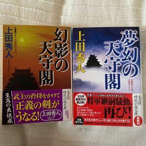 上田秀人/幻影の天守閣 、夢幻の天守閣2点セット