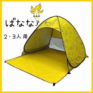 簡単ポップアップテント☆かわいいバナナ柄☆室外テント
