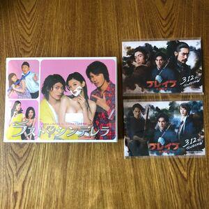 ラストシンデレラ DVD-BOX 三浦春馬