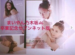 白石麻衣乃木坂46写真集 『パスポート』乃木坂46卒業記念セブンネット限定バージョン