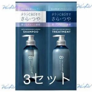 【3回分】エイトザタラソ ユー/CBD 美容液シャンプー&美容液トリートメント