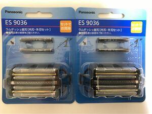 ES9036×2個セット パナソニック ラムダッシュ替刃[内刃・外刃セット] ES-9036 5枚刃替刃 新品 Panasonic