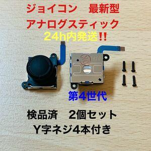 即日発送 新品 2個 ニンテンドースイッチジョイコン 最新型 アナログスティック Switch Joy-Con
