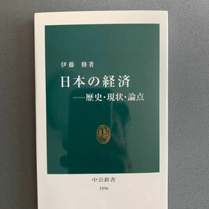 日本の経済 歴史現状論点/伊藤修