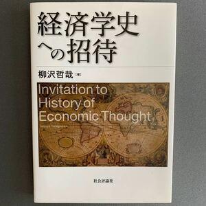 経済学史への招待/柳沢哲哉