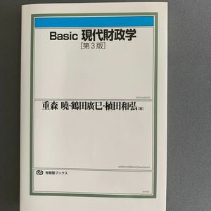Basic現代財政学/重森曉