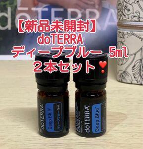 【新品未開封】ドテラ ディープブルー 5ml 2本セット doTERRA