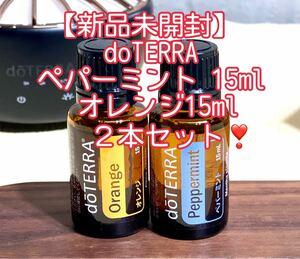 【新品未開封】ドテラ オレンジ ペパーミント 各15ml 2本セット doTERRA